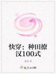 快穿:种田撩汉100式